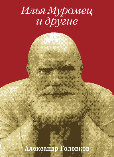 Илья Муромец и другие, обложка книги