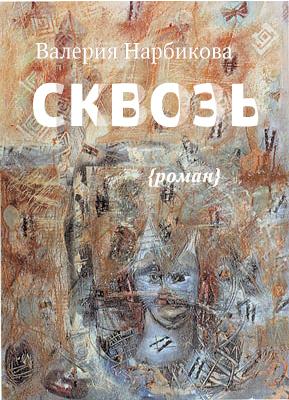 Обложка электронного издания романа СКВОЗЬ