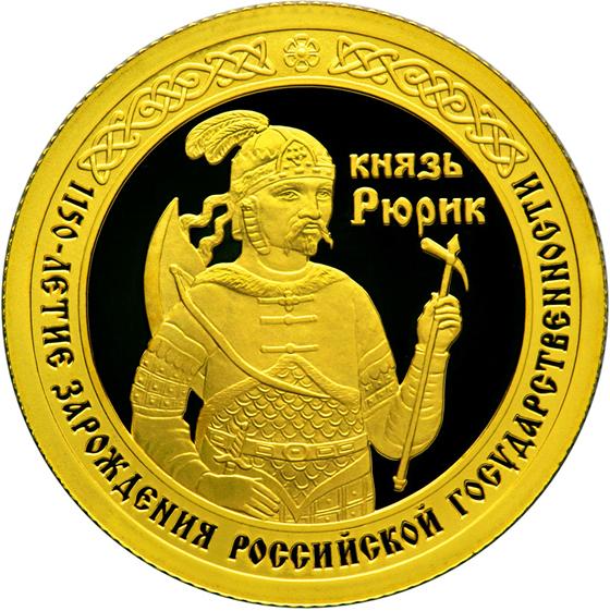 Монета Банка России 50 рублей, золото, 2011 г.