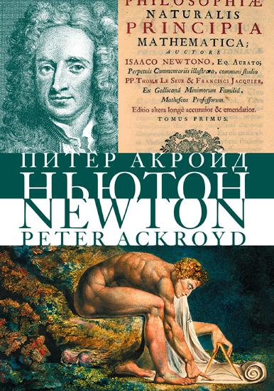 Исаак Ньютон. Биография. Обложка книги Питера Акройда