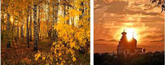 золото земное и небесное