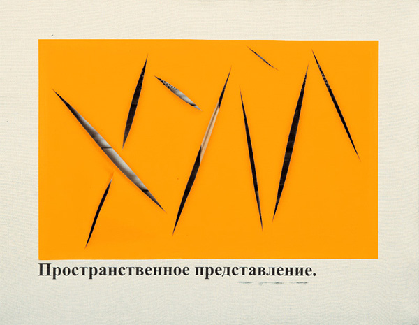 Авдей Тер-Оганьян «Фонтана. Хуй» (2005)