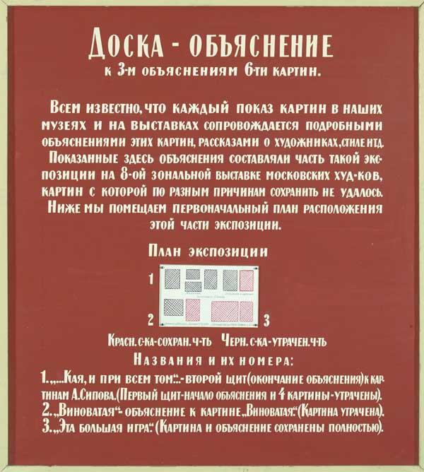 Илья Кабаков «Доска – объяснение» (1984)