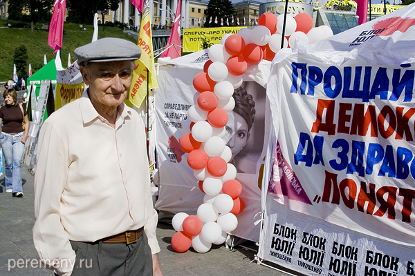 2005 год, один из этапов оранжевой революции на Украине. Фото: Ольга Молодцова