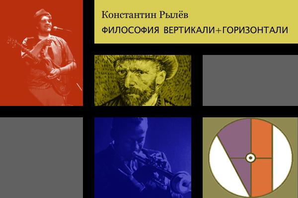 Константин Рылев. Философия Вертикали+Горизонтали
