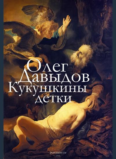 Это обложка интернет-издания романа. Бумажного издания не существует