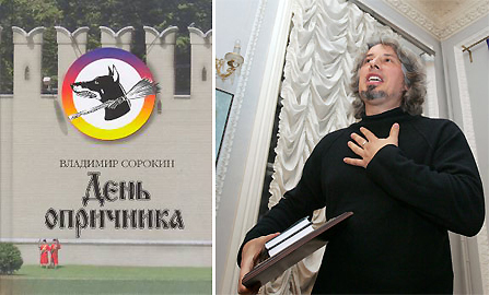 Владимир Сорокин. Тень опричника