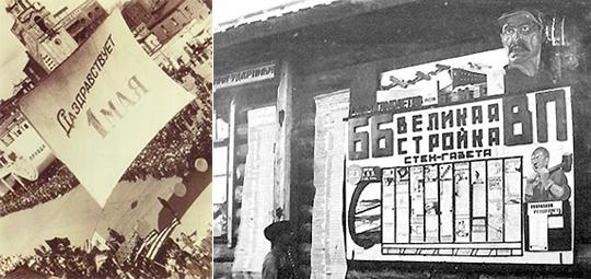 Слева 1 мая как раз 1933 года в Москве. Классическая работа Евгении Лемберг. Справа стенгазета на Беломорстрое. Ее мог штудировать и Лосев