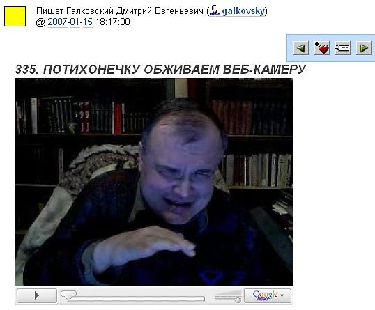 Этот фрагмент страницы ЖЖ Галковского с клипом, на который я выше сослался