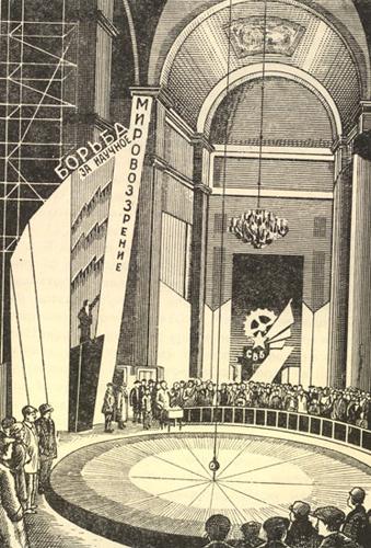 Маятник Фуко в Исакиевском соборе в Ленинграде. Времена послереволюционные. Маятник - наглядное доказательство того, что - раз земля вращается, никаких чудес быть не может