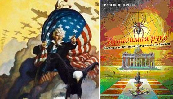 Слева Дядя Сэм, персонаж американской мифологии, который в прошлом был чуть ли не международным символом США. Трудно понять, что это - злая каррикатура или дружеский шарж. Справа обложка русского издания книги Ральфа Эпперсона Невидимая рука