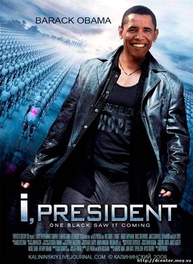 Избранный президент Обама