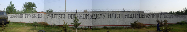 Надпись, оставленная русскими солдатами на стене одной из грузинских военных баз, гласит: Товарищи грузины, учитесь военному делу настоящим образом!!! Приедем - проверим. Тут еще не вместилась подпись: 71 гв. МСП