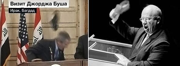 Слева ботинкометание в Джорджа Буша младшего. Справа ботинкостучание Никиты Сергеевича в ООН