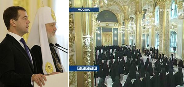 Прием президентом Медведевым патриарха Московского Кирилла с архиереями РПЦ МП в Андреевском зале Большого Кремлевского Дворца