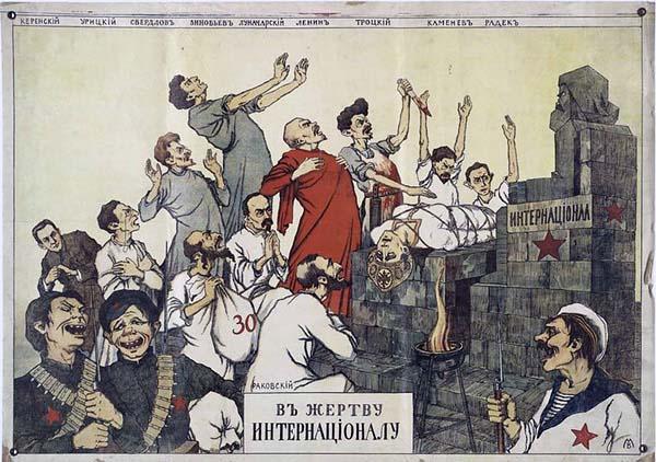 Плакат времен гражданской войны. С народными комиссарами-то все понятно, но вот интересно, как художник представляет себе народ. Вглядитесь в лица этих солдат и матросов. В их безобразии отражается отношение белой элиты к простонародью. Имея в виду это отношение, нетрудно понять, почему рабочие и крестьяне не очень любили русскую элиту. В них видели быдло, и они отвечали на такое к себе отношение звериной ненавистью. В жертвоприношении, изображенном на картинке, они не участвуют, но и не мешают палачам. Потому что в жертву приносят не их Россию, а Россию русских элит