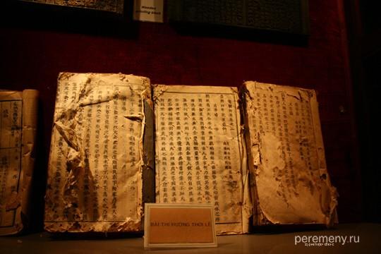 Китайские книги. Фото mo