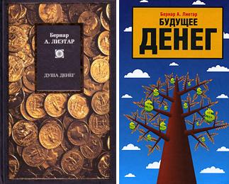 Две книги Бернара Лиэтара, изданные в России
