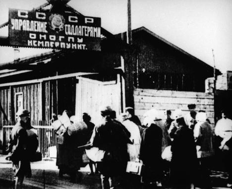 Коммунистический лагерь