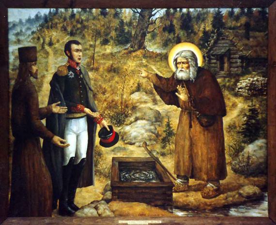 Серафим Саровский и посетители