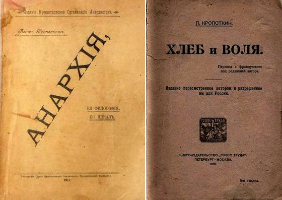 Две книги Кропоткина