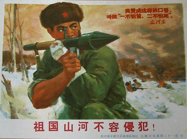 Китайский плакат периода конфликта на Даманском