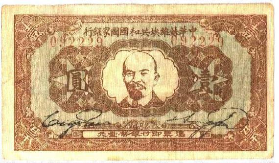 Так одно время выглядели китайские деньги