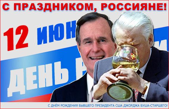 День России, 12 июня