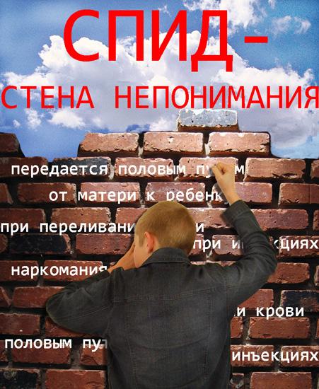 Пропаганда российского отделения СПИДПРОМа