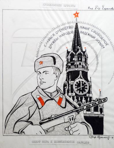 "Карикатура Бориса Ефимова ""Кремлевские куранты"""