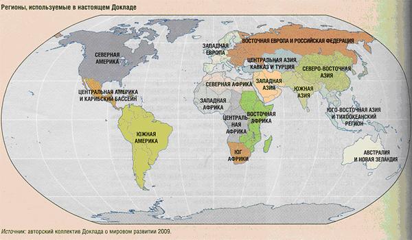 Рис.5. Регионы мира по оценкам Всемирного Банка 2009 года