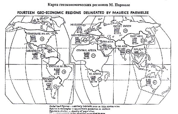 Рис.6. Карта геоэкономических  регионов по представлениям М. Пармеле 1949 года