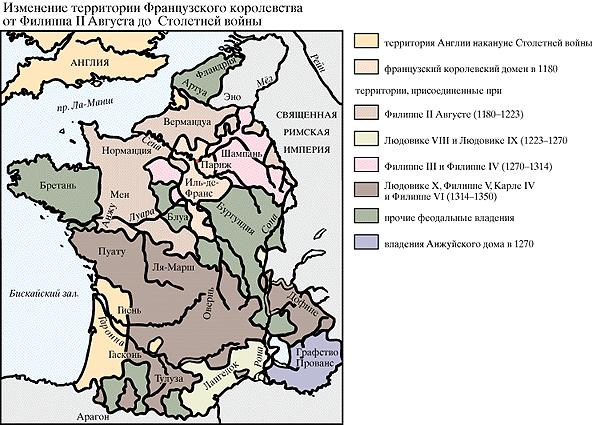 Рис. 7.2. Расширение Франции