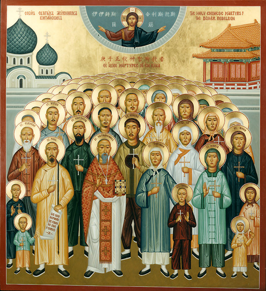 Собор святых мучеников китайских. Православная икона