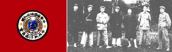 Слева один из вариантов флага Китайской Советской Республики, провозглашенной 07.11.1931 года . Справа групповое фото руководителей Китайской Советской республики, включая Мао Цзэдуна