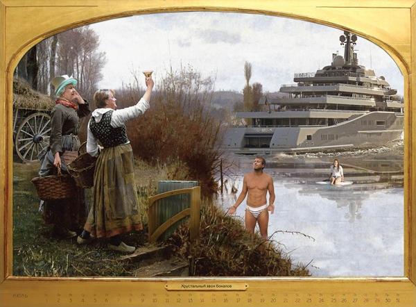 Из календаря Андрея Будаева