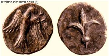 Лилия была официальным символом провинции Ехуд (еврейской провинции в Персидской империи) и чеканилась на монетах, выпускавшихся в этой провинции в IV веке до н.э.