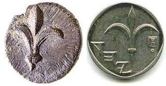 Лилия на древней и новой иудейской монете в 1 шекель (см. примечание 12)