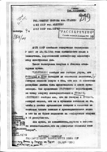 Один из рассекреченных документов по Филби