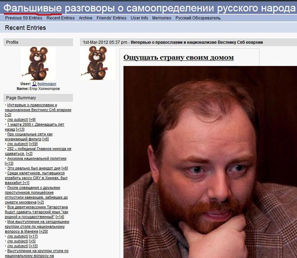 Скриншот журнала Егора Холмогорова до смены названия. Красной чертой мы подчеркнули убранное потом Егором слово. На фото сам Егор, давши очередное интервью, задумался о судьбах России