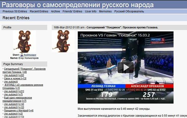 Скриншот журнала Егора Холмогорова после смены названия. Вверху - телепрограмма, в которой Егор поучаствовал, под ней указания для фанатов, с какой секунды его надо смотреть