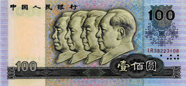 Купюра в 100 юаней