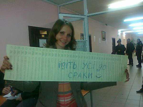 Украинские выборы. Бюллетень
