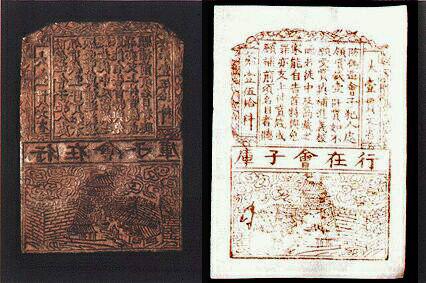 Медное клише для печати китайских банкнот и оттиск банкноты. XII век