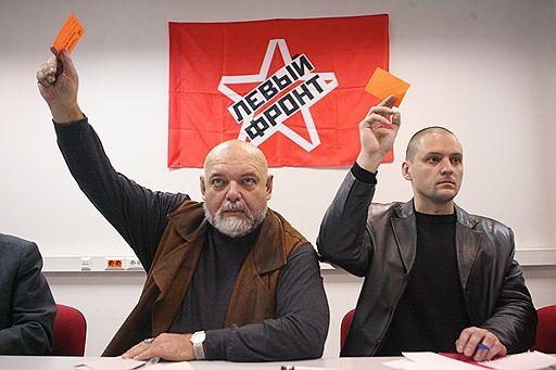 Джемаль и Удальцов