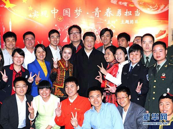 Си Цзиньпин и китайская молодежь