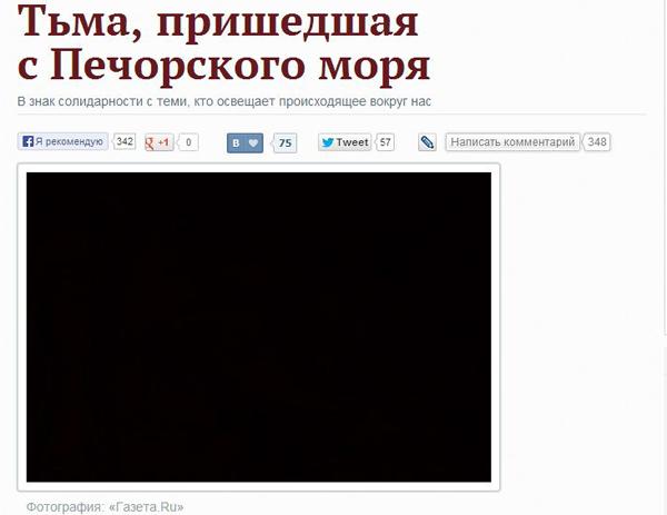 Статья Газета.Ru