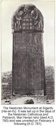 Несторианская стела, древнейший памятник христианства в Китае, была установлена в 781 году