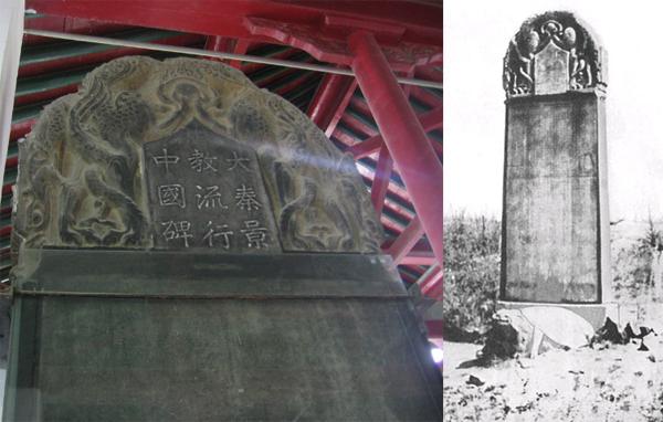 Несторианская стела. Справа сфотографированная незадолго до её отправки в «Лес стел», слева верхняя часть Несторианской стелы
