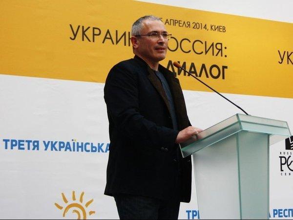 Выступление Михаила Ходорковского на организованном им конгрессе в Киеве